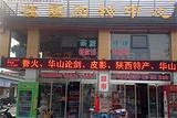 佳园购物中心