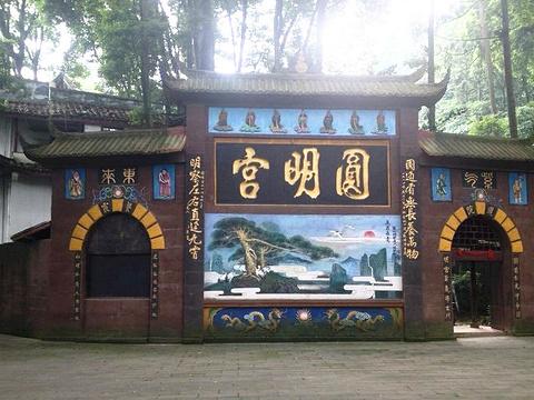 圆明宫旅游景点图片