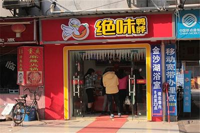 绝味鸭脖(徐东大街店)