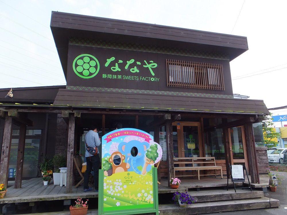 nanaya抹茶冰淇淋店