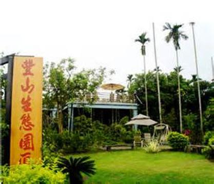 丰山生态休闲园区