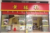 黄振龙凉茶(东站店)