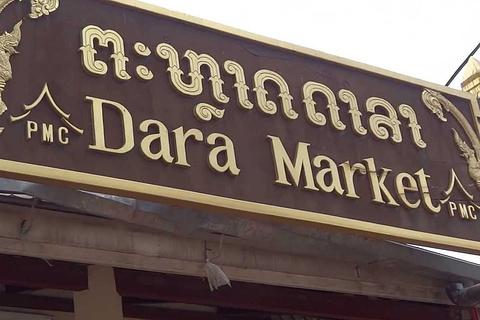 Phosi Market市场