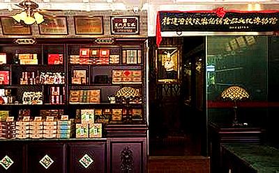 鼓浪屿馅饼(食品文化博物馆)