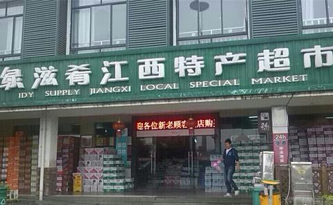婺源绿滋肴特产专卖店