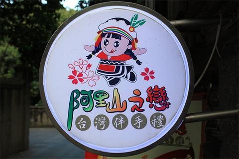 阿里山之恋(桂圆度假别墅)