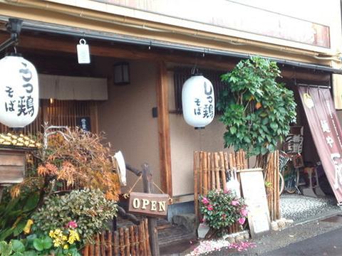 麺や 厨(面屋)旅游景点图片