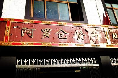 阿罗仓餐厅