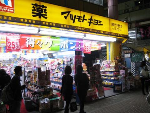 マツモトキヨシ(松本清药妆店)旅游景点图片