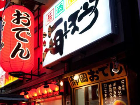 海ぼうず本店(海和尚本店)旅游景点图片