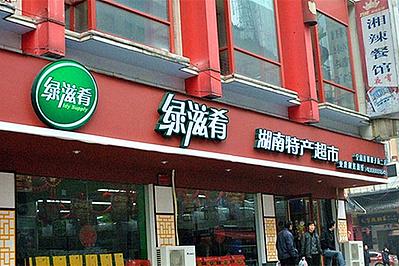 凤凰绿滋肴土特产店