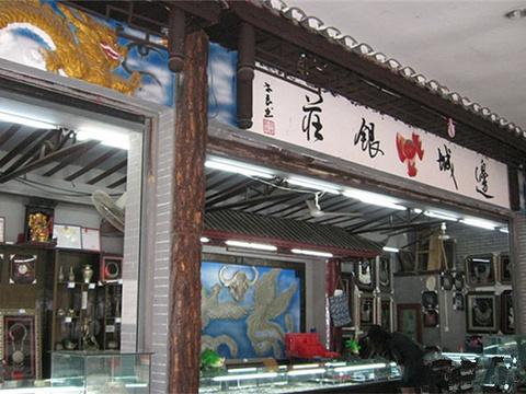 边城银庄旅游景点图片
