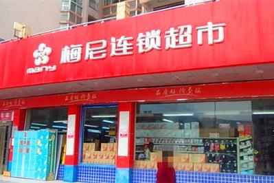 梅尼超市(武陵路)