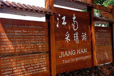 江南采珠游旅游景点攻略图