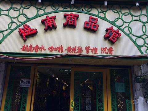越南商品馆旅游景点图片
