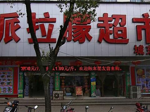 派拉蒙超市旅游景点图片
