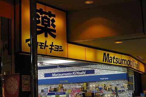 マツモトキヨシ(松本清药妆店)