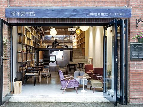 半层书店旅游景点图片