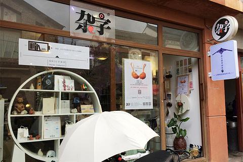 杂字独立书店