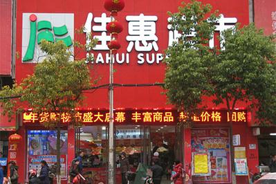 凤凰佳慧超市