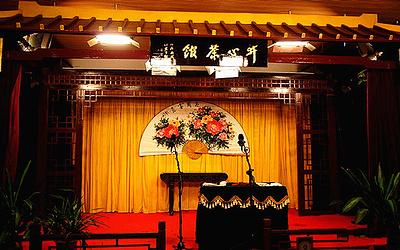【品茶听相声】南京开心茶馆