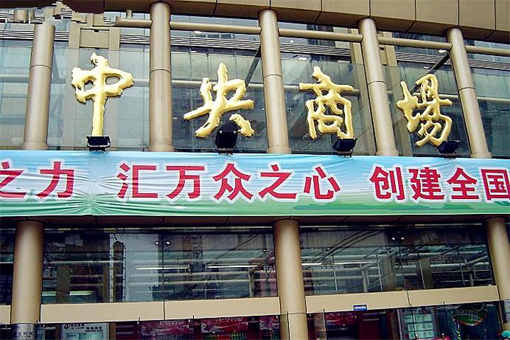 中央商场(新街口店)