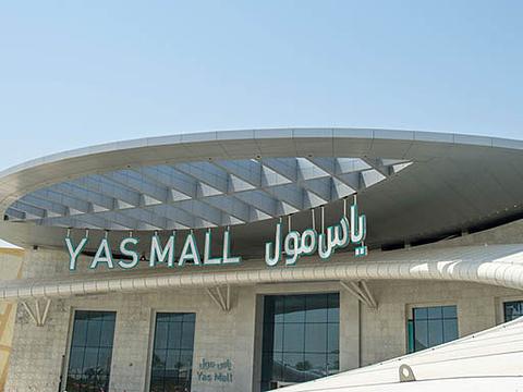 亚斯购物中心旅游景点图片