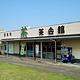 日本平茶会馆