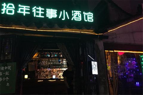 拾年往事小酒馆