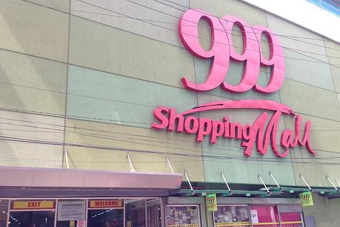 Mall 999的图片