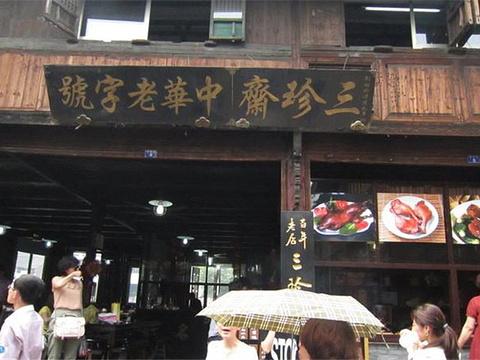三珍斋酱鸭店旅游景点图片