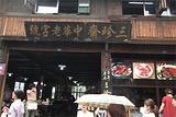 三珍斋酱鸭店