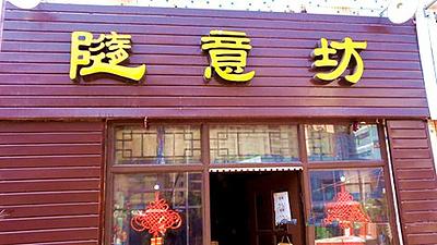 随意坊(香港中路店)