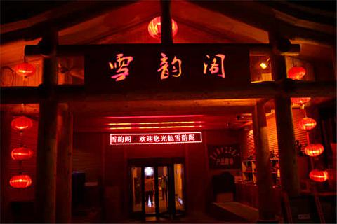 雪韵阁大酒店