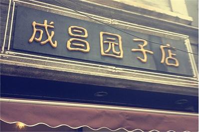 成昌园子店
