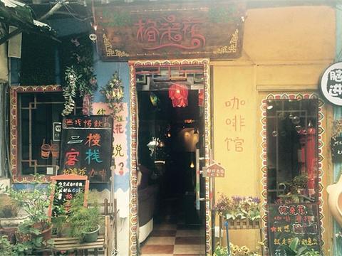 格桑花(西街店)旅游景点图片