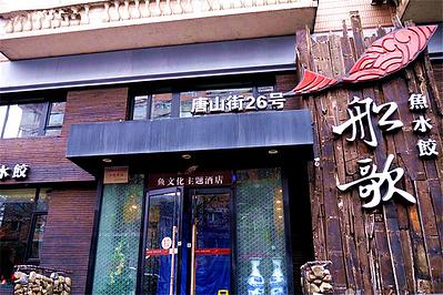 船歌鱼水饺(黄岛店)