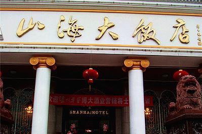山海菜馆·海鲜小馆