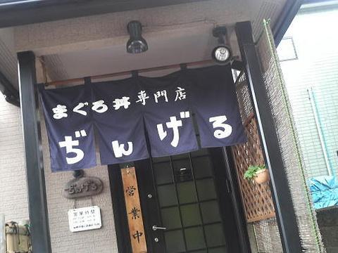 まぐろ丼専門店(金枪鱼饭 清水港南店)旅游景点图片