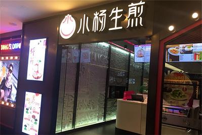 小杨生煎(吴江路店)