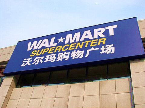 沃尔玛超市旅游景点图片
