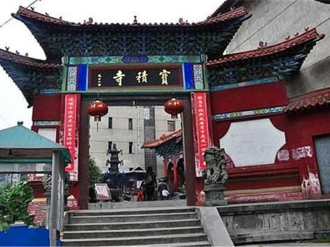 宝积寺旅游景点图片