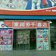 家润多(人民店)