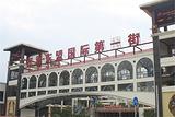 东盟南宁国际步行街