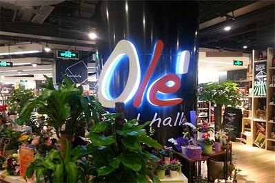 Ole'超市(嘉里店)