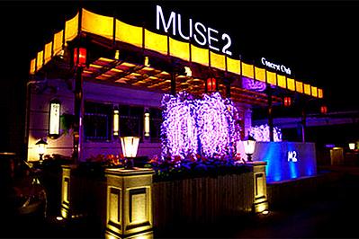 Muse2酒吧