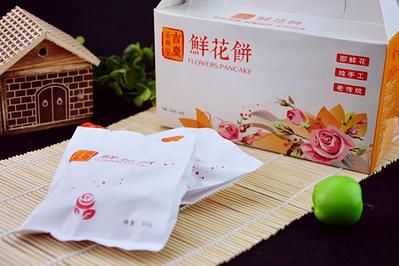 吉庆鲜花饼