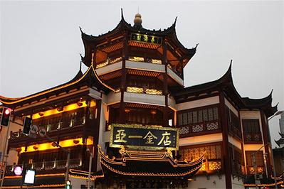 亚一金店(城隍庙店)