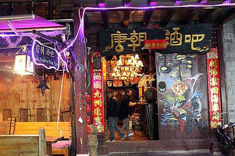 唐朝音乐酒吧