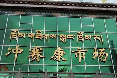 冲赛康扎西综合商场